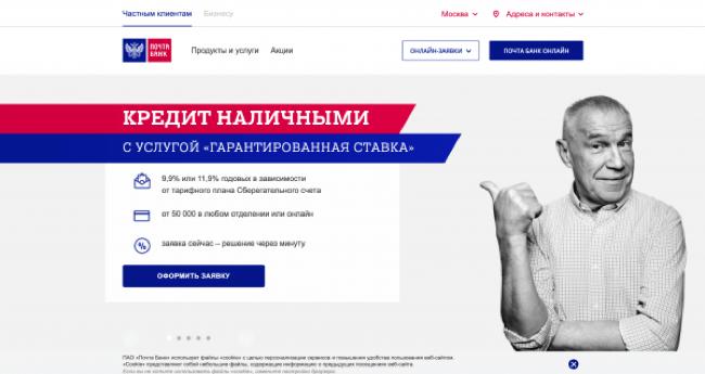 кредит наличными почта банк онлайн кредит по паспорту г