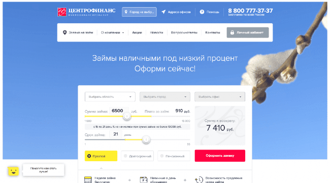 Оператор феникс деньги в долг