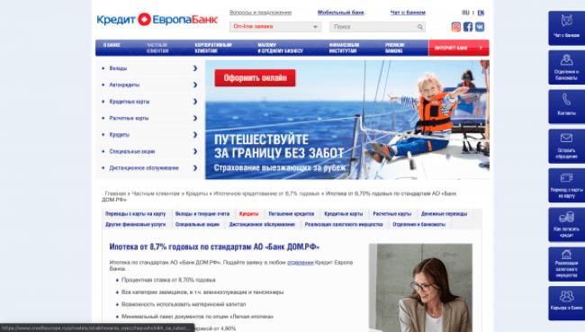 интернет европа банк онлайн