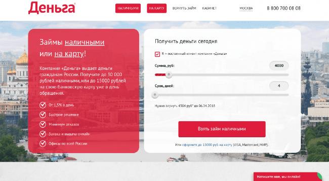 оформить онлайн заявку в втб 24 на потребительский кредит