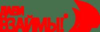 logo Даем Взаймы