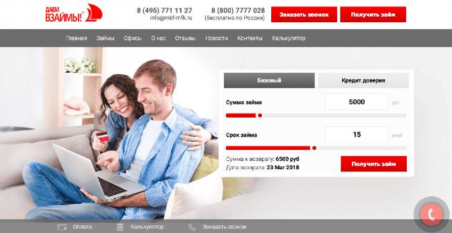 Взаймы кредит онлайн экспресс банк волга взять кредит