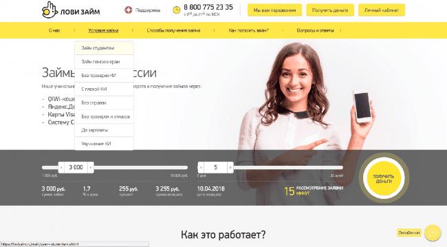 rs express погашение кредита по номеру договора