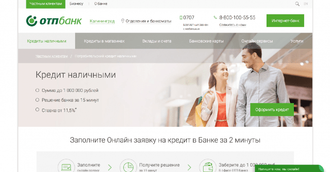 онлайн кредит отп банк