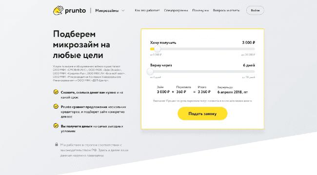 онлайн заявка на денежный кредит казахстан