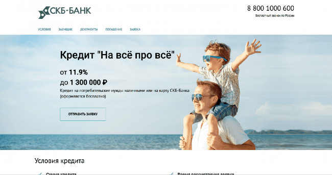 оплата кредита скб банка через интернет