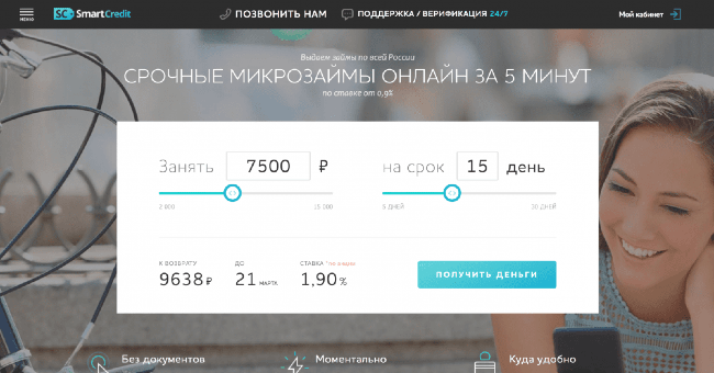 SmartCredit – Кредит до 15 000 ₽