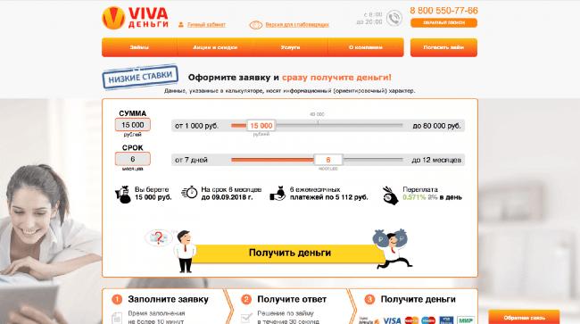 viva деньги займ онлайн взаймы онлайн на карту