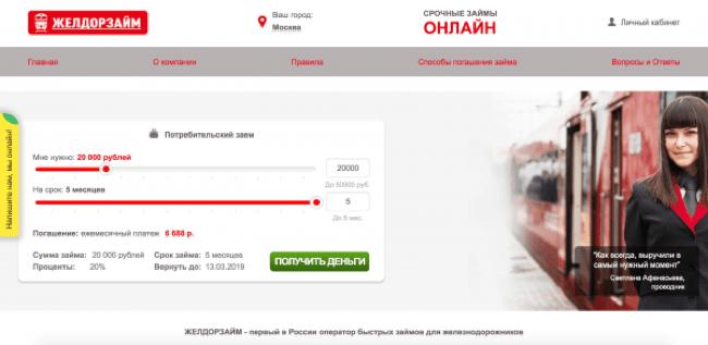 Где взять кредит до 50 000 рублей микрокредит 90000
